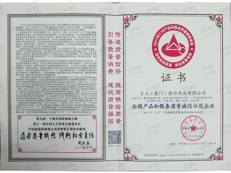 China Quality Inspection Association