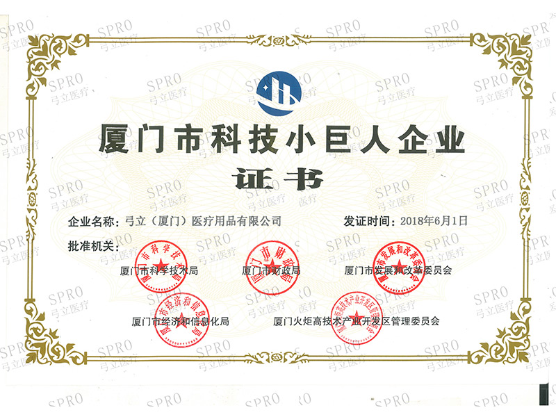 Xiamen Science and Technology Small giant enterprise certificate